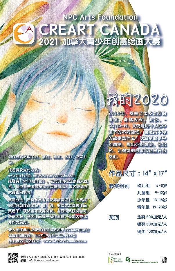 21Creart_poster_v9 CN.jpg