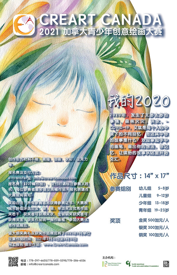 21Creart_poster_v8 CN.jpg