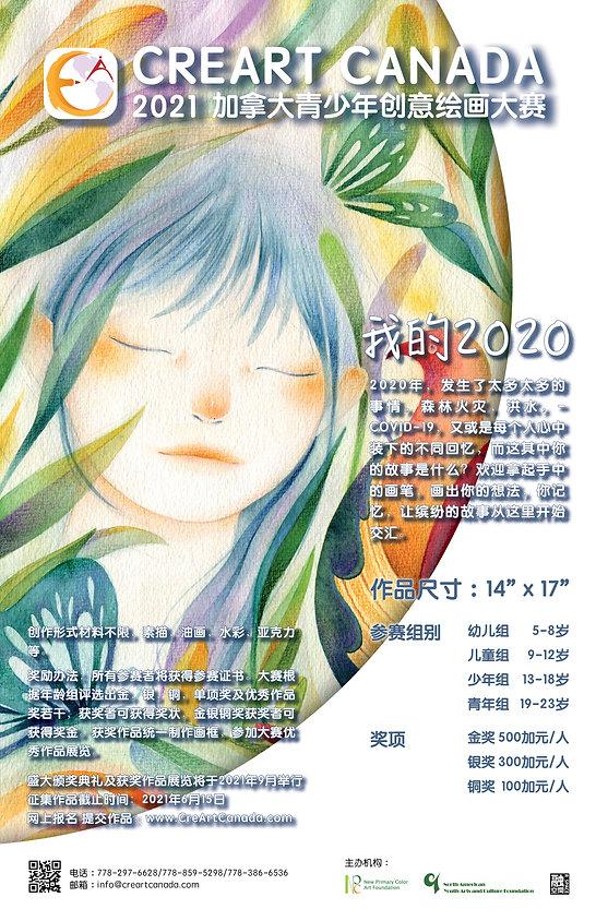 21Creart_poster_v9.jpg