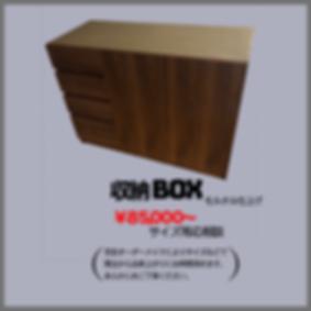 収納BOX.png