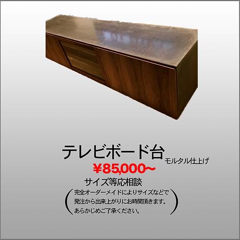 販売 テレビボード.png