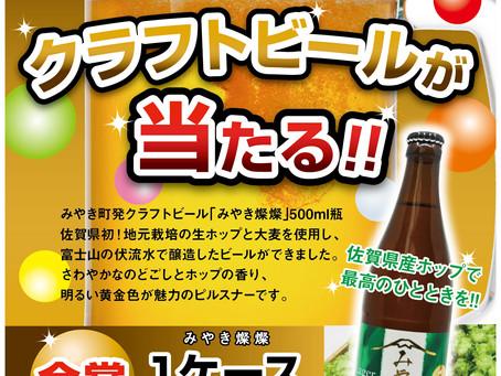 「みやき燦燦」クラフトビールが当たる!!