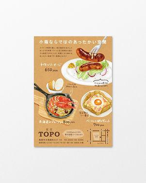 食堂TOPO フライヤー
