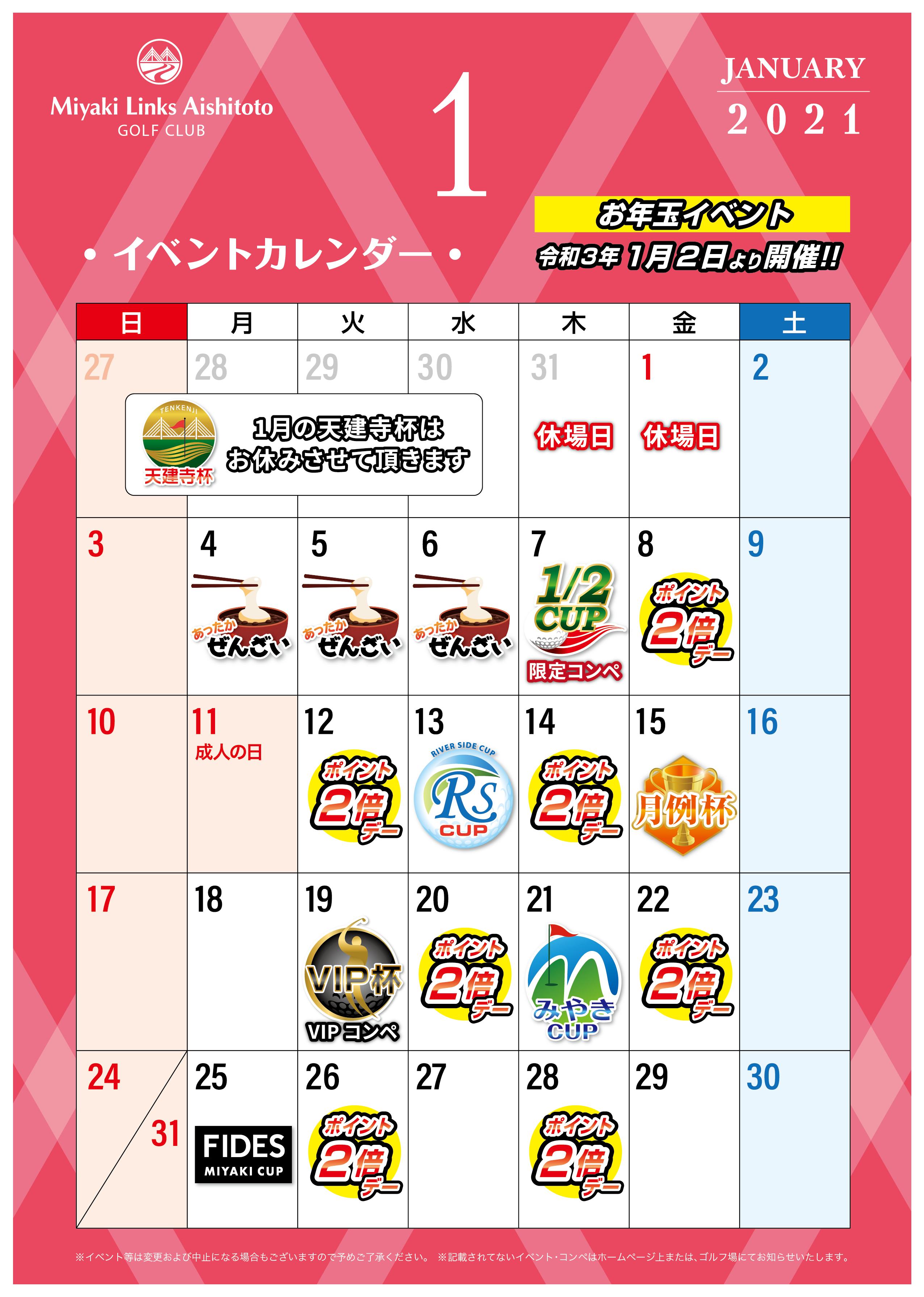 1.2.3月_カレンダーA4_アートボード 1