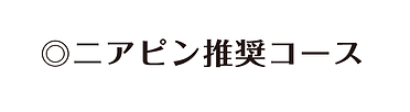 R2_コース案内_動画-22.png