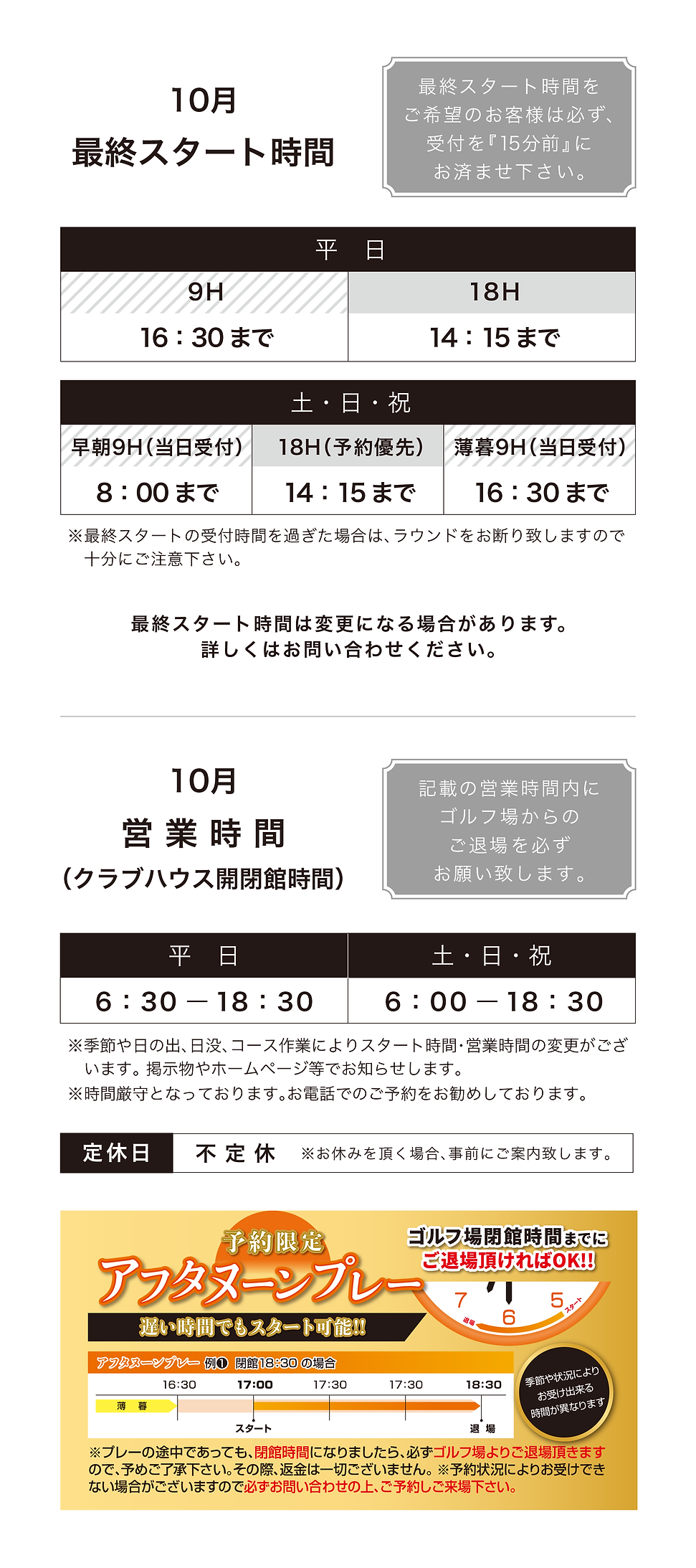 R2_コース案内Web用_10月-05.png