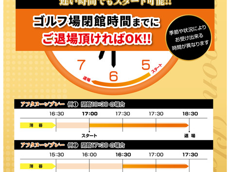 【予約限定】アフタヌーンプレー開始!!