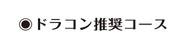R2_コース案内_動画-21.png