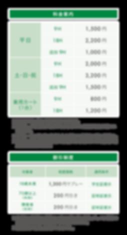 HP_テキスト-01.png