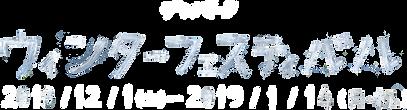 18冬タイトルロゴ.png