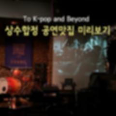상수합정공연맛집_빅1.png