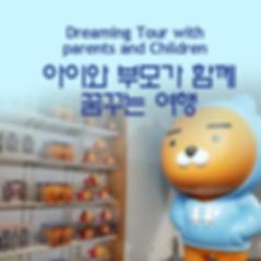 아이부모_서브01.png