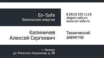 Визитка-Калиничев_29.01.15.jpg