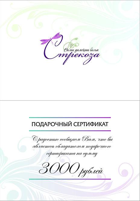 Сертификат внутри 2.jpg