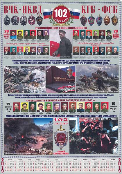 бУМАГА ФОТО_А1 плакат-календарь 2019 нов