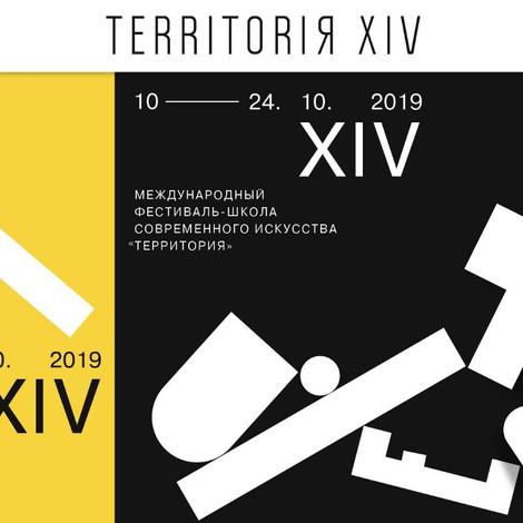 Фестиваль современного искусства «Территория» 2019: куда идти и что смотреть