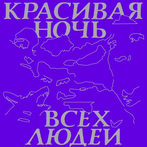 В Москве открылась Триеннале современного искусства «Красивая ночь всех людей»