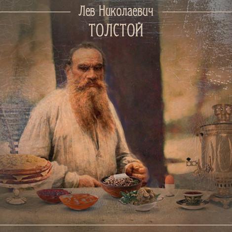 Знакомимся ближе: Лев Толстой