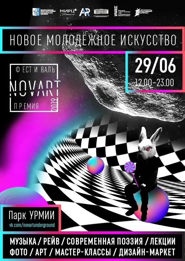 Афиша фестиваля «NOVART 2019»