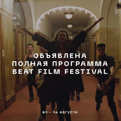 Beat Film Festival объявил программу нового сезона