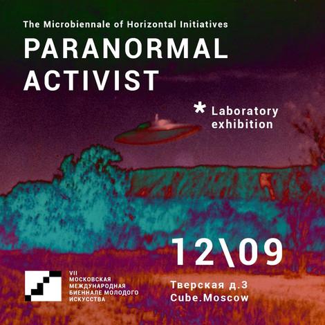 В Москве открылась выставка о паранормальных явлениях