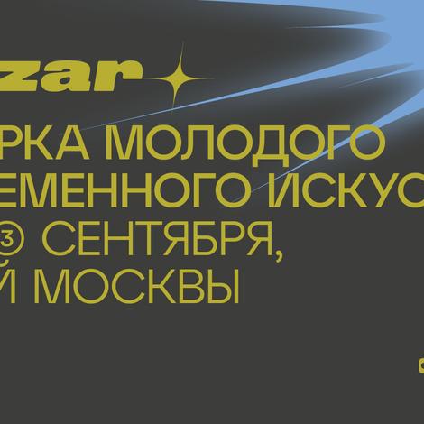 Энергетика искусства: зачем идти на первую московскую ярмарку blazar