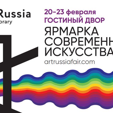 В Москве пройдёт ярмарка современного искусства и международный арт-форум Art Russia