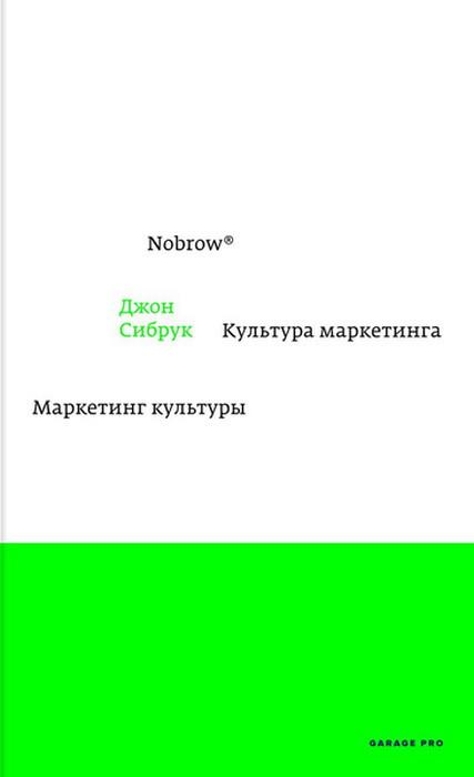 Обложка книги «Nobrow. Культура маркетинга. Маркетинг культуры»