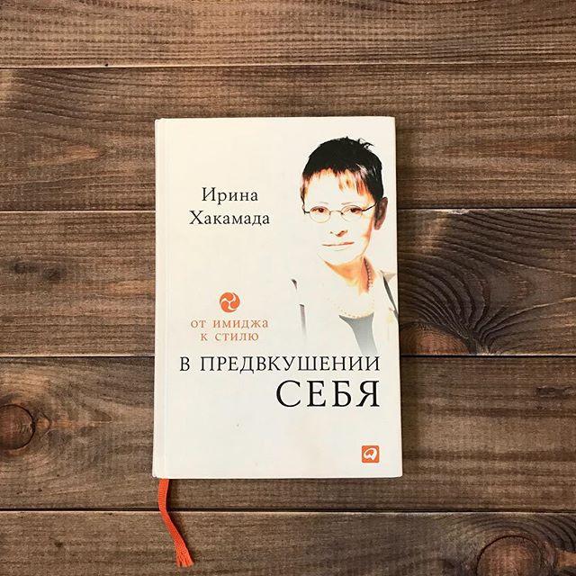 Ирина Хакамада в предвкушении себя книга стиль имидж