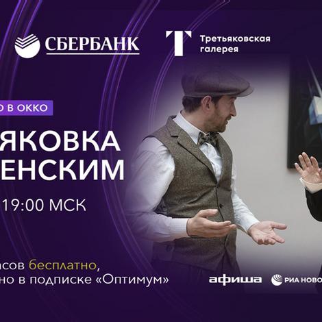 TeamFilms и Okko представляют проект «Третьяковка с Хабенским»
