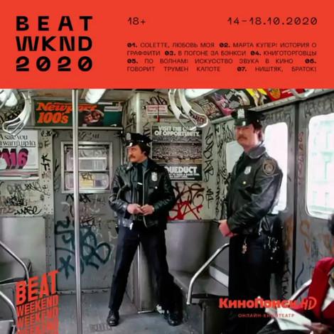 Фильмы Beat Film Festival покажут в 17 городах России