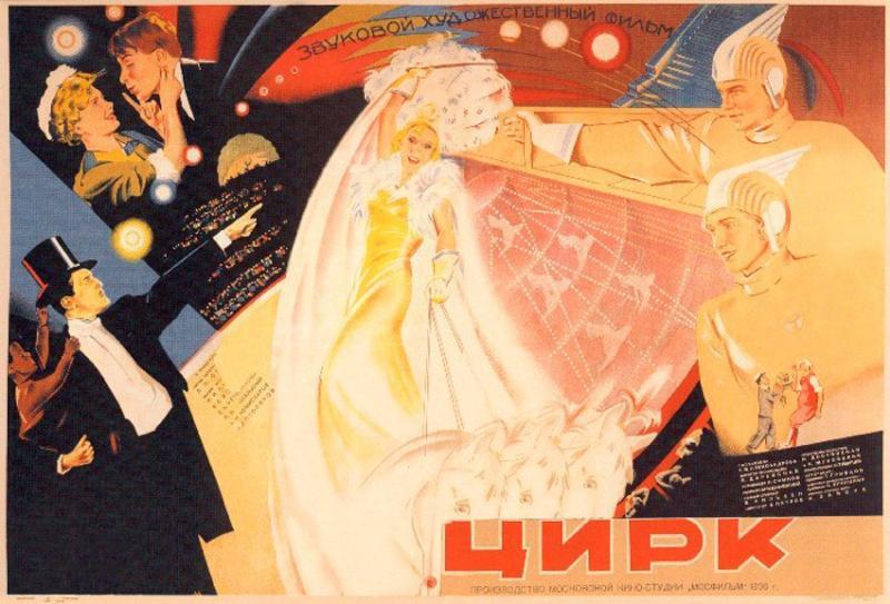 Плакат к фильму «Цирк»