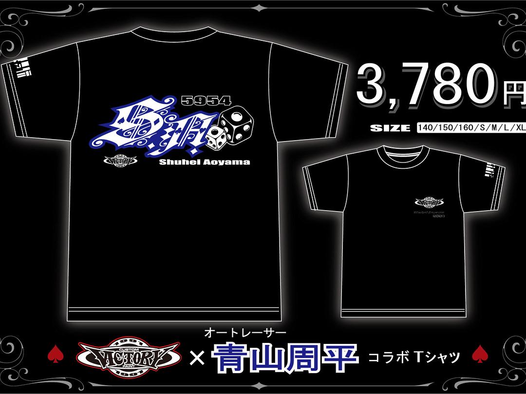 VICTORY CUSTOM PAINT×オートレーサー青山周平コラボTシャツ