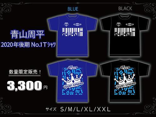 青山周平 2020年後期No.1Tシャツ