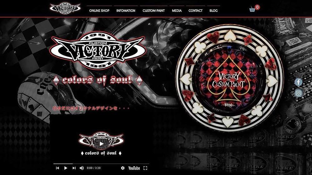 VICTORY CUSTOM PAINT ウェブサイト完全リニューアル