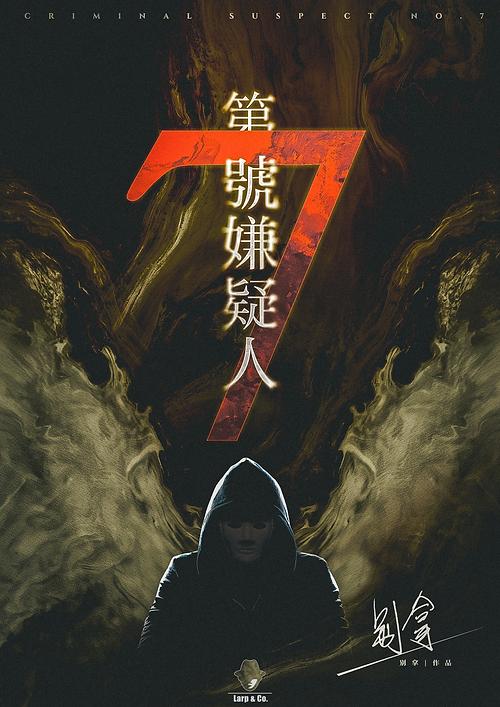 第七號嫌疑人封面3.png