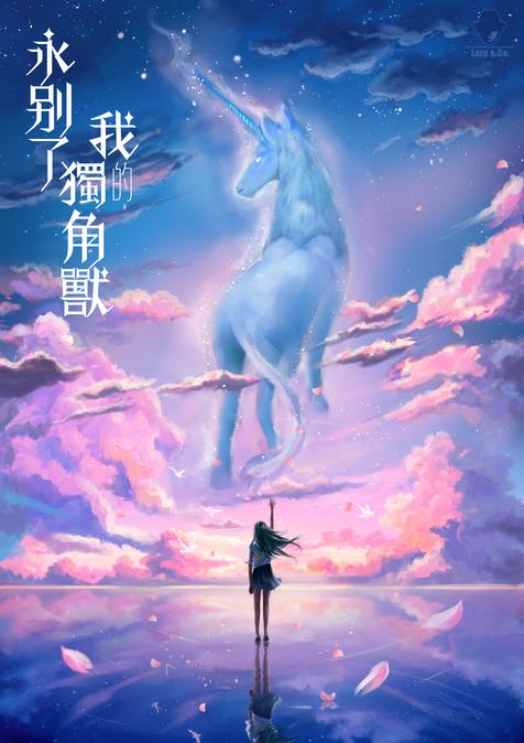 獨角獸封面2.png