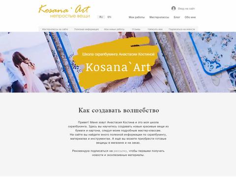 Kosana-art. Автоматизированные продажи