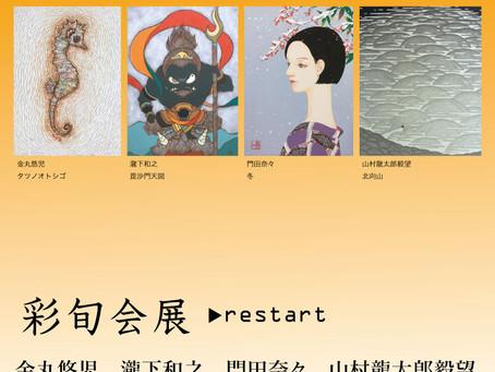 彩旬会展 ▶︎restart 金丸悠児 瀧下和之 門田奈々 山村龍太郎毅望