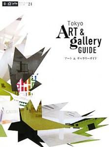 Tokyo アート&ギャラリーガイドに掲載