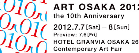 ART OSAKA 2012に出展します