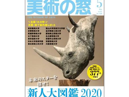 雑誌表紙掲載のお知らせ
