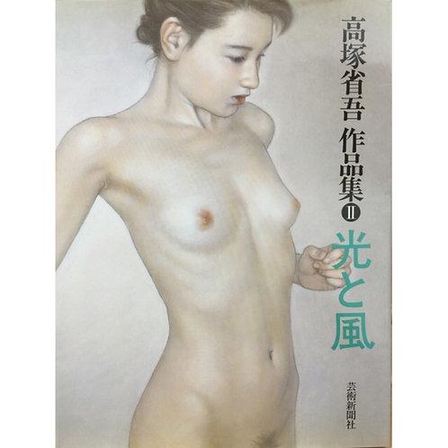 高塚省吾作品集II 「光と風」
