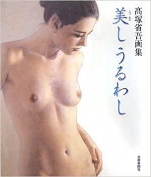 高塚省吾画集 美し(うまし) うるわし