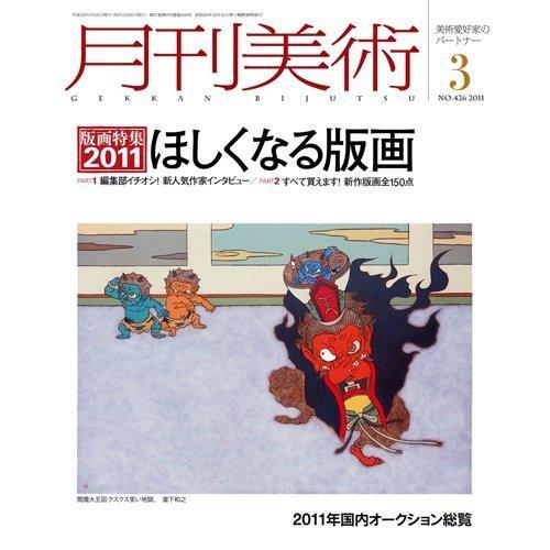 月刊美術2011-3月号