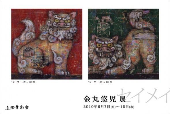 shikisaisha2010-590x397