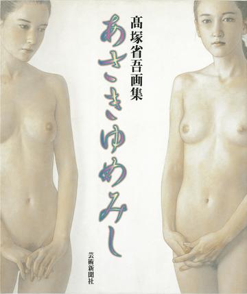 高塚省吾画集 あさきゆめみし