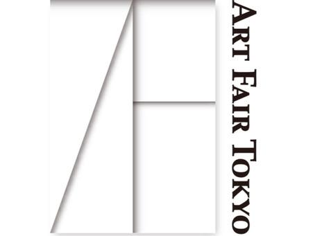 アートフェア東京2020 出展中止のお知らせ
