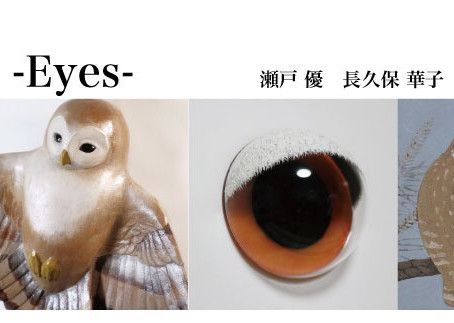 Owls -Eyes- 瀬戸優 長久保華子 松下大一 山根旭