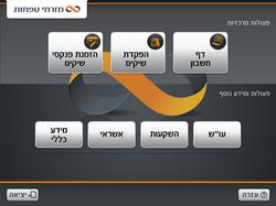 Mizrahi Tfahot